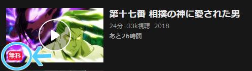 アベマTV 火ノ丸相撲