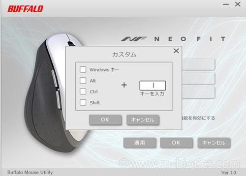 バッファロー ネオフィットマウス レビュー 機能割り当て 方法 BSMBU515MBK