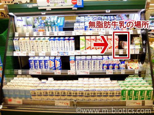 """""""無脂肪牛乳 売ってない"""