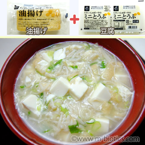 らでぃっしゅぼーや お試しセット レビュー 油揚げと豆腐の味噌汁
