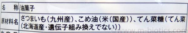 純国産 芋けんぴ 原材料