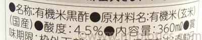 酢納豆 レシピ 内堀醸造玄米黒酢