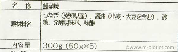 一愼 うなぎ蒲焼き カット 60g×5袋 原材料