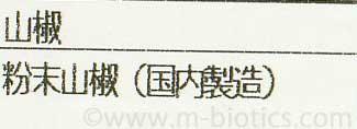 一愼 うなぎ蒲焼き カット 60g×5袋 山椒の原材料