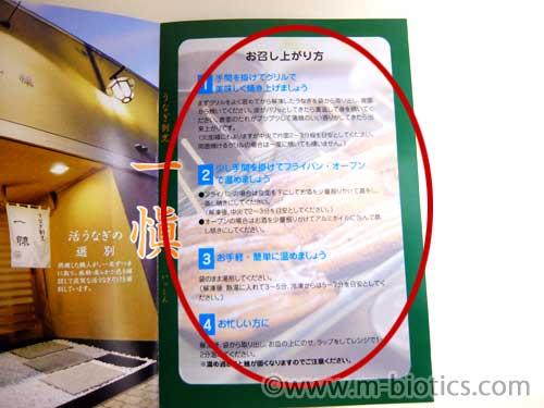 一愼 うなぎ蒲焼き カット 60g×5袋 解凍 調理