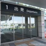 【3】御垣内参拝のため最初からスーツ着用で出発→名古屋マリオットアソシアホテルに到着