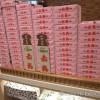 【22】中部国際空港で赤福とひつまぶし巻きを買って北海道に帰る〜また必ず伊勢に行きたい!