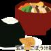 玄米・ごぼう汁基本食健康法のルール