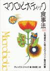 マクロビオティック食事法(上)