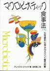 マクロビオティック食事法(下)