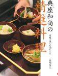 典座和尚の精進料理-家庭で楽しむ110レシピ