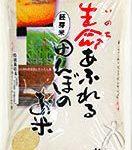 生命あふれる田んぼのお米「胚芽米」