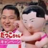 永谷園の「遠藤関だっこちゃんプレゼントキャンペーン」、応募してみようかな?