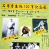 【大相撲】名寄岩(なよろいわ)生誕100年記念展を見に名寄まで行こうか迷う【名寄岩展・1】