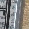 【大相撲】名寄岩展で見つけた追手風親方(遠藤の師匠)の名~名寄岩と遠藤のつながり【名寄岩展・おまけ】