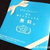 スカパー加入四周年の記念サービス~無料チャンネル一ヶ月分