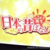 アニメ「ふるさと再生 日本の昔ばなし」で、「三枚のお札」のラストが「山姥食べられラスト」ではなかった