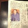 【大相撲】遠藤が前頭筆頭に昇進! 里山も幕内残留!【2014春場所】
