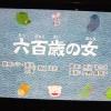 アニメ「日本の昔ばなし」の「六百歳の女」の謎~原本を調べてドツボにはまる