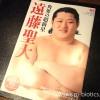 相撲雑誌「遠藤聖大」を買った~秘蔵写真満載! 遠藤ファンなら絶対「買い」!