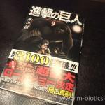 「進撃の巨人」のコミックス版を初めて買ってみた(9巻)~ミステリ小説のように難しい