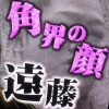【大相撲】遠藤が、昇進後も四股名は「遠藤」のままでいくことを知って歓喜