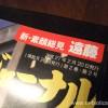 【大相撲】遠藤インタビュー目当てに雑誌「大相撲ジャーナル」を買う~遠藤が目指すのは「綺麗な相撲」【2015年4月号】