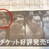 【大相撲】「札幌場所」(2015年)の新聞広告、掲載された力士五人の一人に遠藤が選ばれて嬉しいが…
