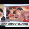 【大相撲】「千代の富士」の還暦土俵入り~いつか遠藤の還暦土俵入りも見られるかな?