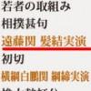 """【大相撲】母の言葉「遠藤が""""けっぱつ""""をやるんだって!」…「けっぱつ」って何?"""