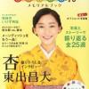 NHK朝ドラ「ごちそうさん」最終回~源太が報われなすぎ