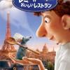 ディズニーアニメ「レミーのおいしいレストラン」を見た~ネズミがリアルすぎて抵抗感が…