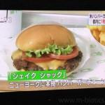 日本初上陸「シェイクシャック」(ハンバーガー店)の立て札に力士