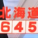 ニュース画面に出た数字「645」で、中学時代に暗記した年号の語呂合わせ「ムシもコろさず大化の改新」を思い出す