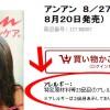 遠藤のインタビュー記事が載った雑誌(an・an)がネットショップで食品扱いされている