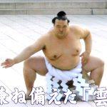 【大相撲】稀勢の里がついに横綱に! 奉納土俵入りの姿に感激【2017.1】